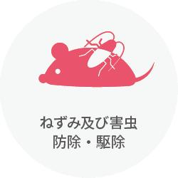 ネズミ及び害虫防除・駆除